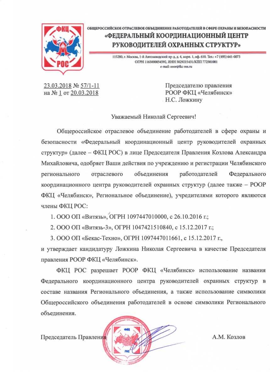 roor_cheliabinsk