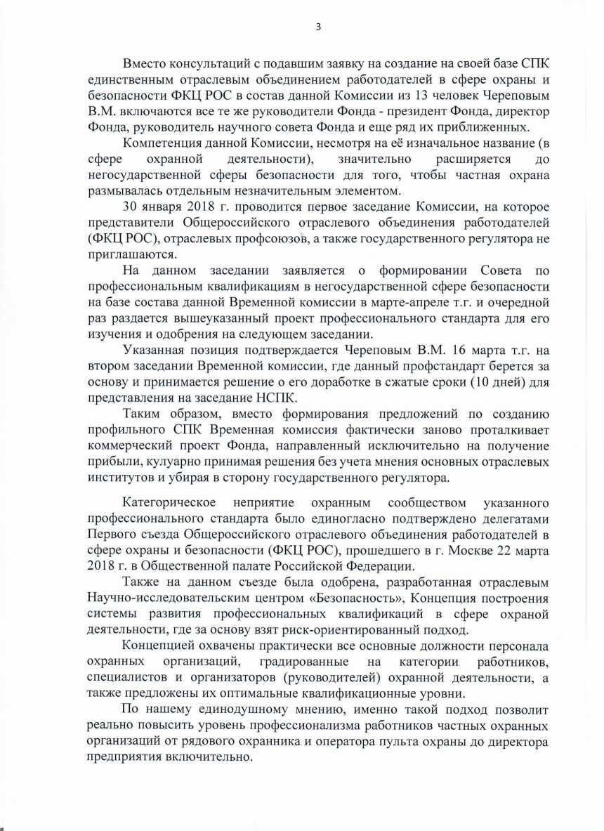 otkritoe_pismo3