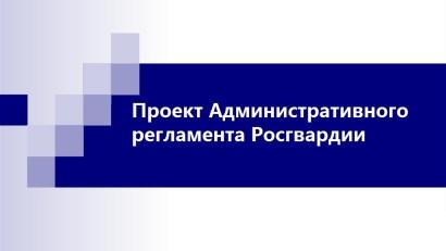 reglament_admin