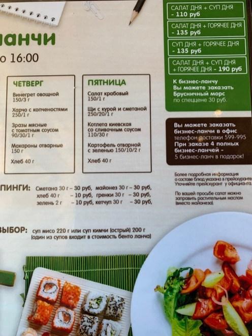 Петрозаводск, комплексный обед, кафе, Нойбранденбург, Ягель, Парижанка, Миндаль