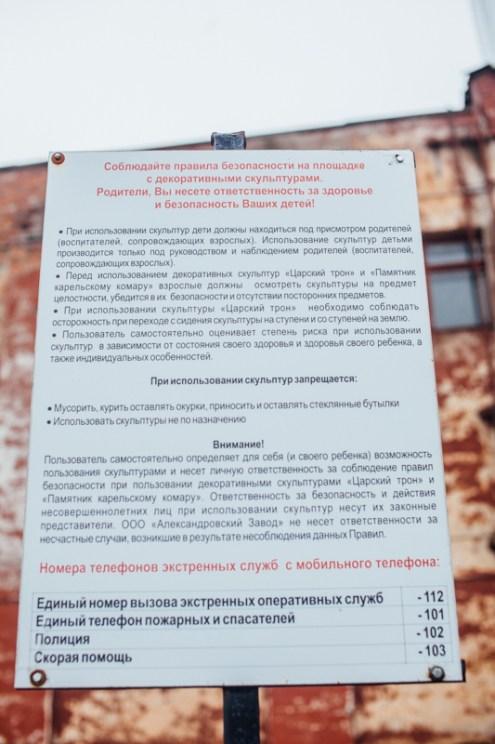 инструкция по эксплуатации памятников, петрозаводск, комариная тропа, улица чарльза гаскойна, отз