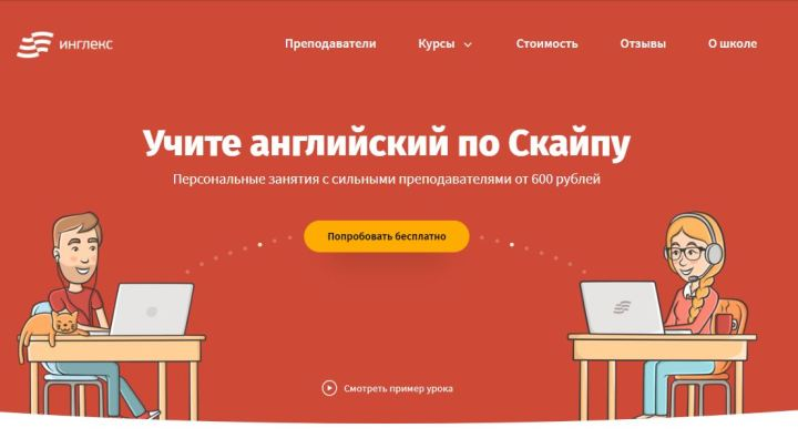 инглекс, онлайн школа, петрозаводск, английский язык