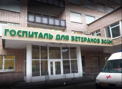 Госпиталь для ветеранов войн. Фото: google.com