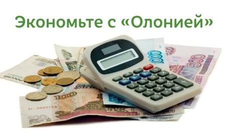 Олония, экономия, реклама