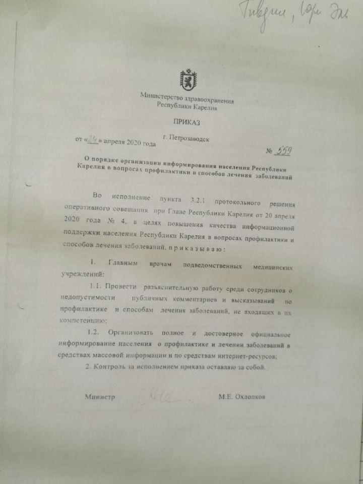 приказ, Минздрав, Карелия