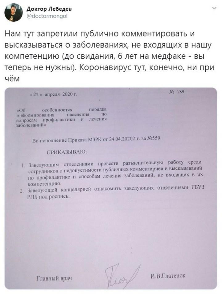 твиттер, Лебедев, приказа