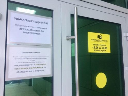 офтальмологический центр карелии, петрозаводск, офтальмология, клиника, прием, варкауса