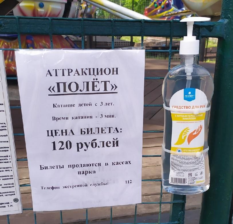 парк аттракционов Петрозаводск