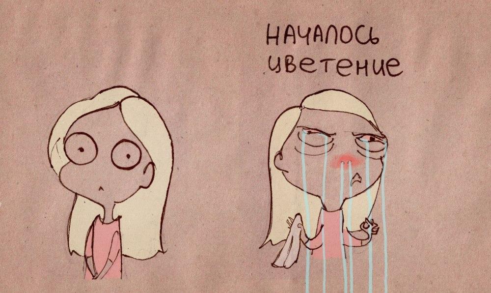 аллергия комикс