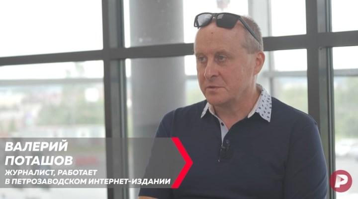 Валерий Поташов, журналист