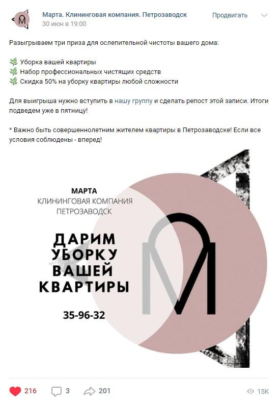 петрозаводск, клининг, марта, клининговая компания