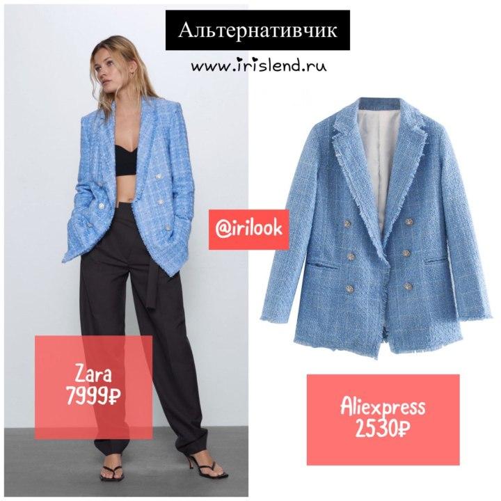 пиджак, Алиэкспресс
