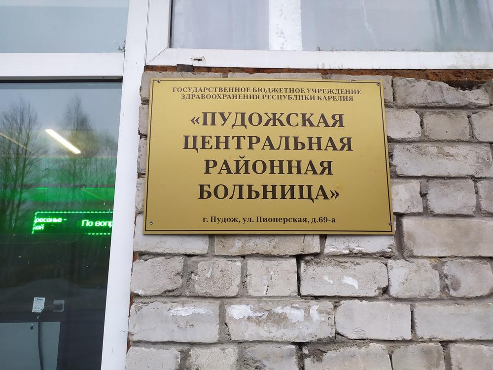 пудожская ЦРБ