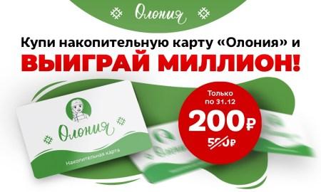 «Олония» объявляет о розыгрыше миллиона рублей!
