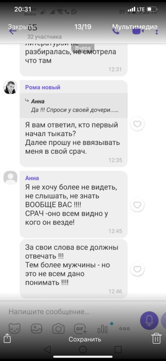 переписка, убили, Волгоград