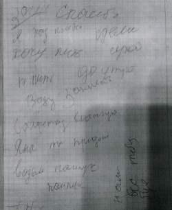 Записка, написанная от руки на листке бумаги