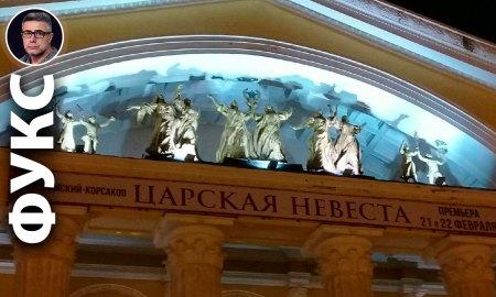 Опера «Царская невеста» в Петрозаводске