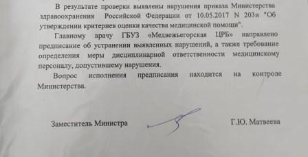 Скан официального ответа Минздрава Карелии
