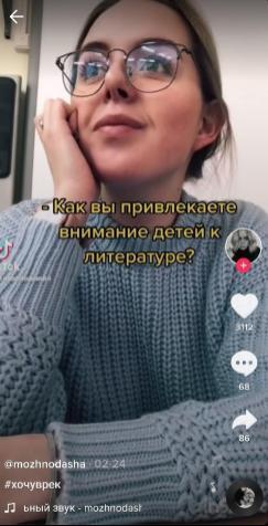Фото: скриншот с видео @mozhnodasha