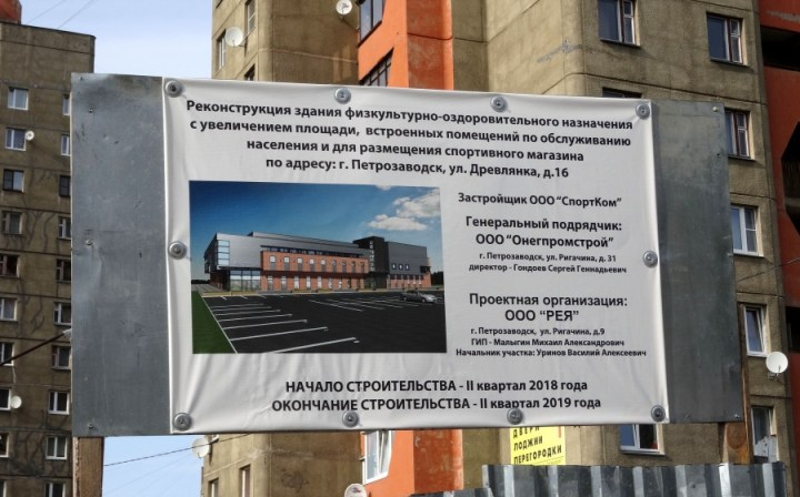 Плакат с фотографией здания и описанием