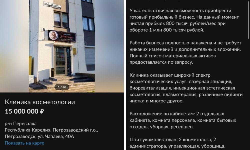 доктор Шаповалова Петрозаводск
