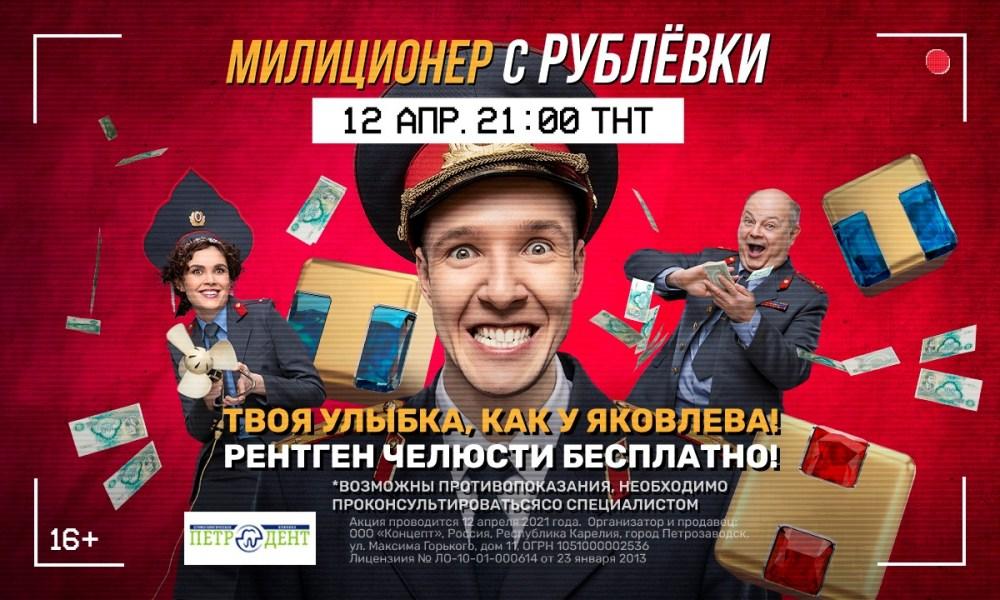 тнт, милиционер с рублевки, сериал, крутой сериал, новая серия