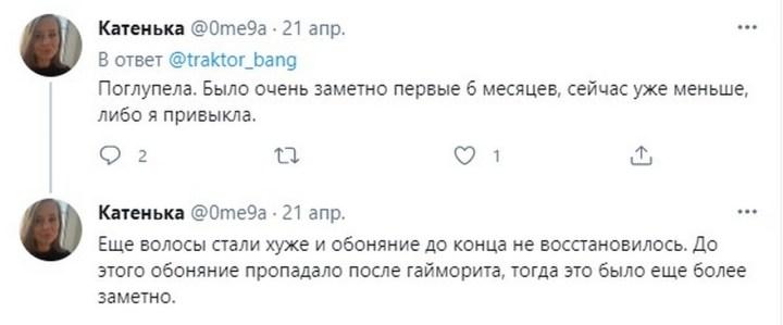 последствия, ковид, твиттер