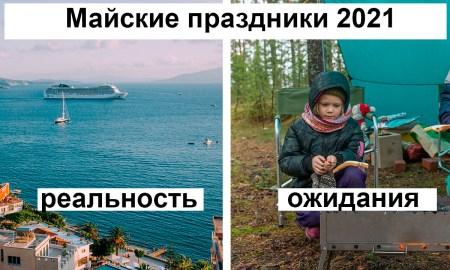 Куда поехать на майские праздники 2021 россиянам