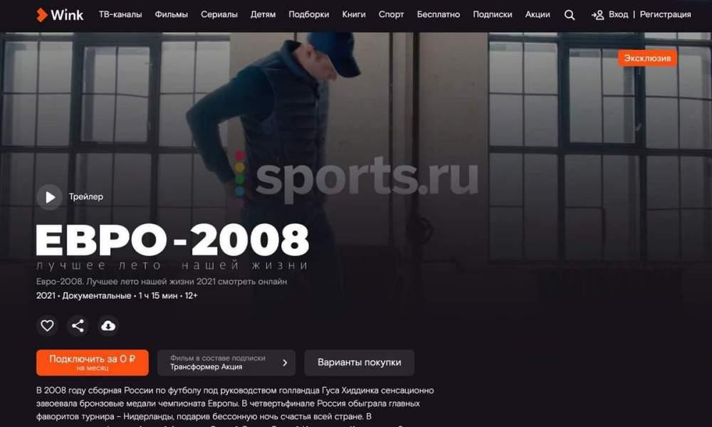 Евро 2008 Wink