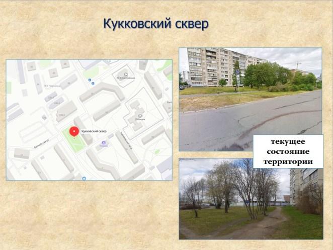 Стало известно, что в Петрозаводске благоустроят в следующем году