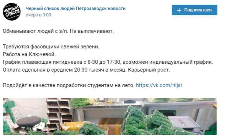 петрозаводчанки жалуются на работодателя, который «кинул» на деньги