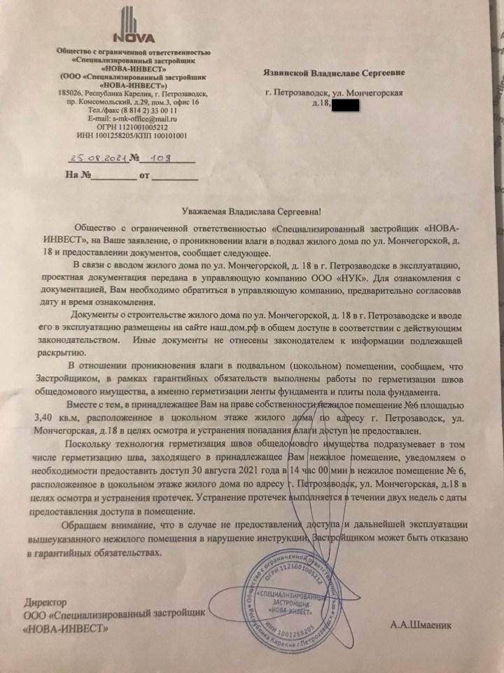 ответ, Nova, Петрозаводск