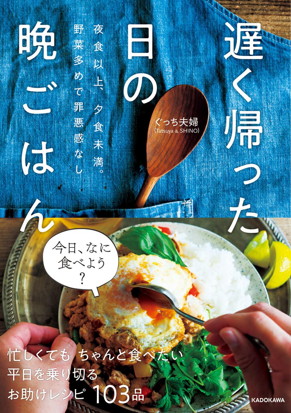 【書籍出版します!】「遅く帰った日の晩ごはん -夜食以上、夕食未満。野菜多めで罪悪感なし-」
