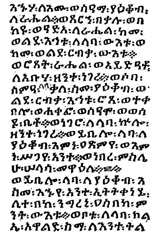 Genesis 29.11–16 in Geʽez