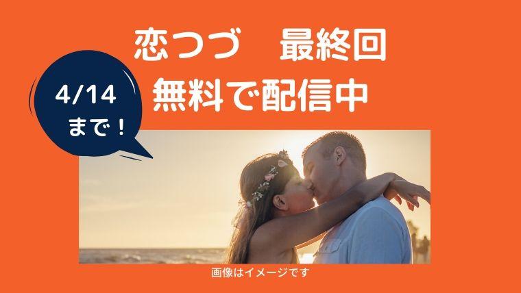 こいつづ10話最終回無料動画