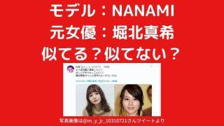 NANAMI堀北真希が姉妹でかわいい