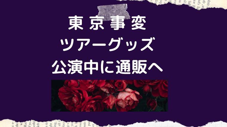 東京事変ツアーグッズの通販