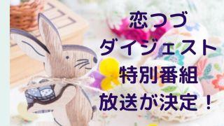恋つづダイジェスト特別番組が放送決定