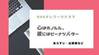 NHKテレワークドラマ心はホノルル、彼にはピーナツバター