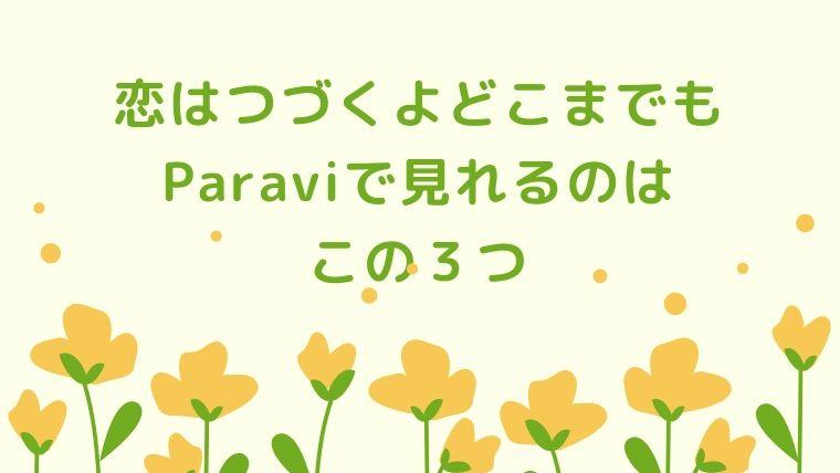 Paraviで恋つづ