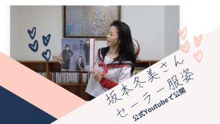 坂本冬美さんのセーラー服姿の動画