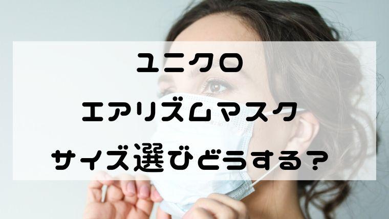 ユニクロのエアリズム マスク サイズはどれがいい?