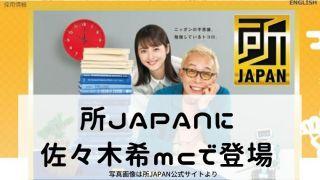 佐々木希 所ジャパン(所JAPAN)