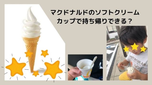 マクドナルドのソフトクリームはカップで持ち帰りできる?
