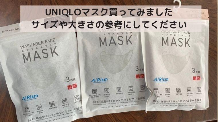 UNIQLOのマスクの大きさは?