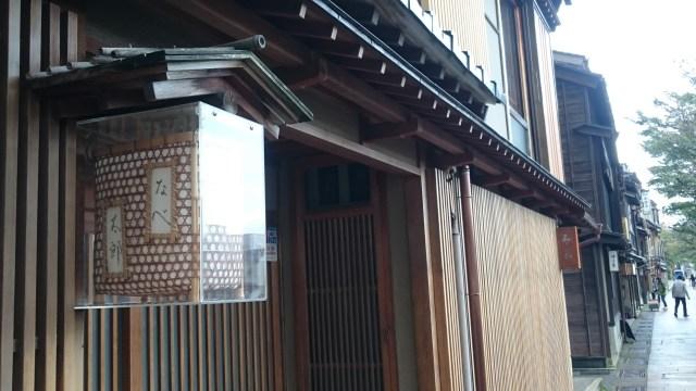 Kanazawa es una de las ciudades mas antiguas de Japón.