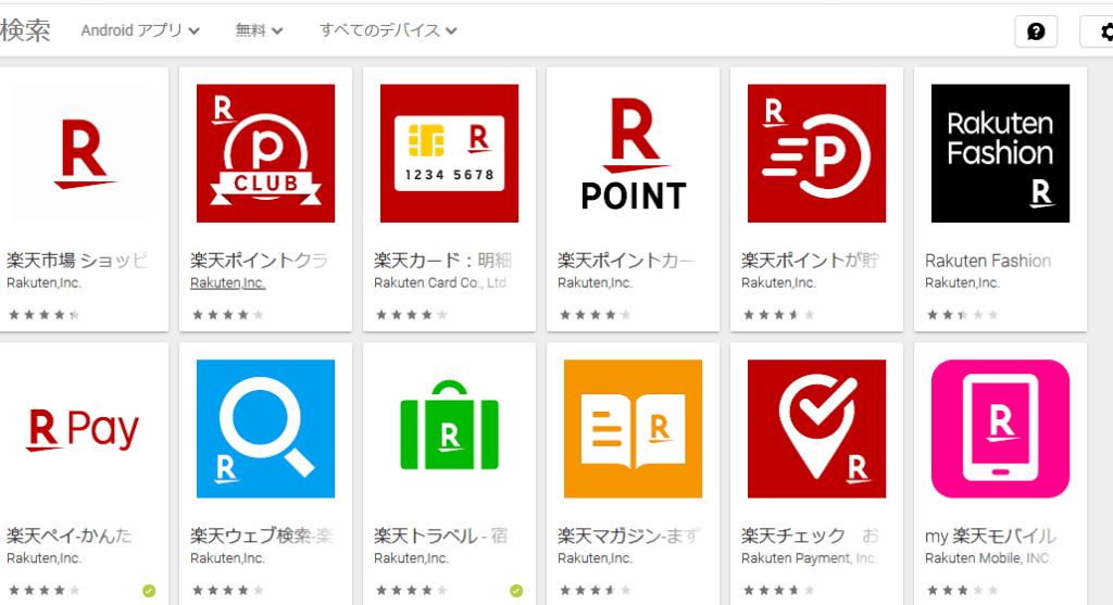 楽天関連アプリ5