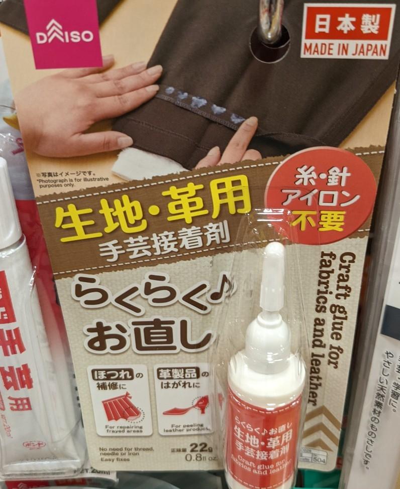 ダイソー 生地・革用手芸接着剤