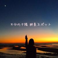 大分の夕日絶景スポット