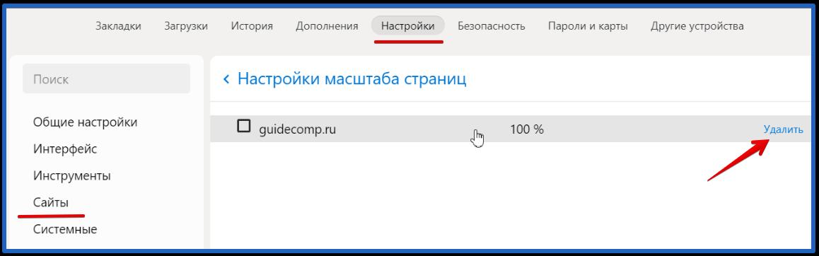 Hoe de schaal in de Yandex-browser te verkleinen